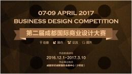 商业设计大赛