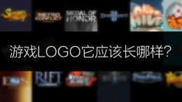 新颖别致的游戏LOGO设计应用