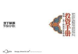感受美好:亚西项目旅游招商画册设计欣赏