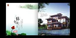 中国风格的精美楼书欣赏——楼书设计