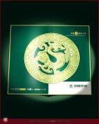 中国平安VIP服务手册设计,中国风设计