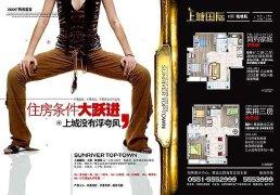 值得学习的房产广告——房地产广告设计