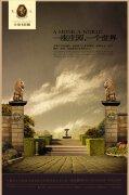 洛卡庄园地产广告——房地产广告设计
