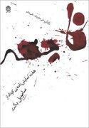 伊朗设计师saedmeshki书籍封面设计欣赏