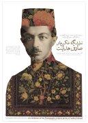 伊朗设计师majidabbasi海报设计欣赏