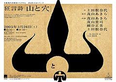 来自日本招贴设计欣赏——招贴广告设计
