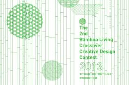 """""""竹·生活""""跨界创意设计大赛欣赏"""