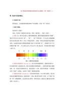 色彩理论,简单的进行色彩搭配介绍