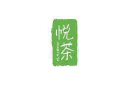 时尚奶茶!32款悦茶字体设计