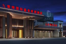 九黄湾国际温泉度假酒店装修设计欣赏