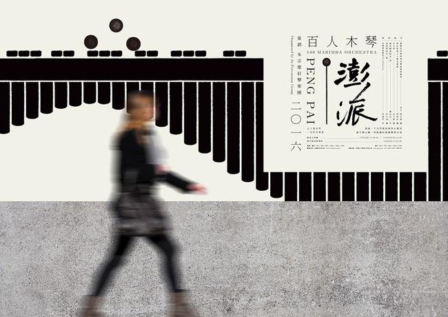 澎派百人木琴演奏会主视觉设计作品