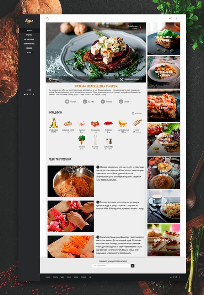 美观大方的Eda美食网页设计作品