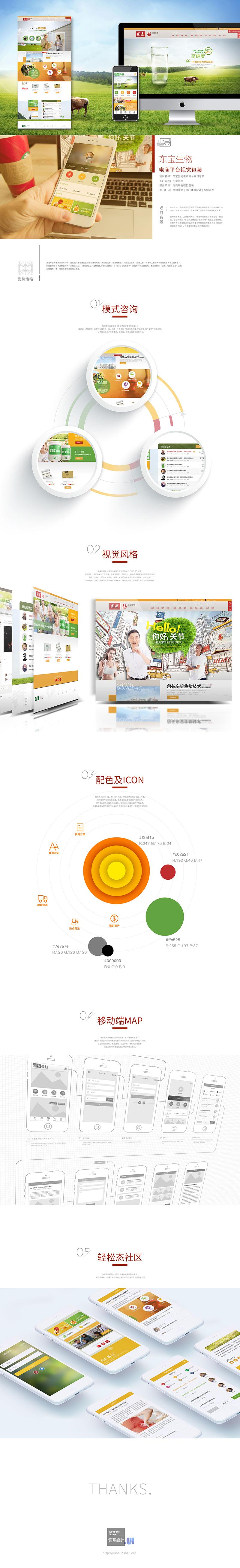 东宝生物 B2C+C电商平台视觉包装设计欣赏