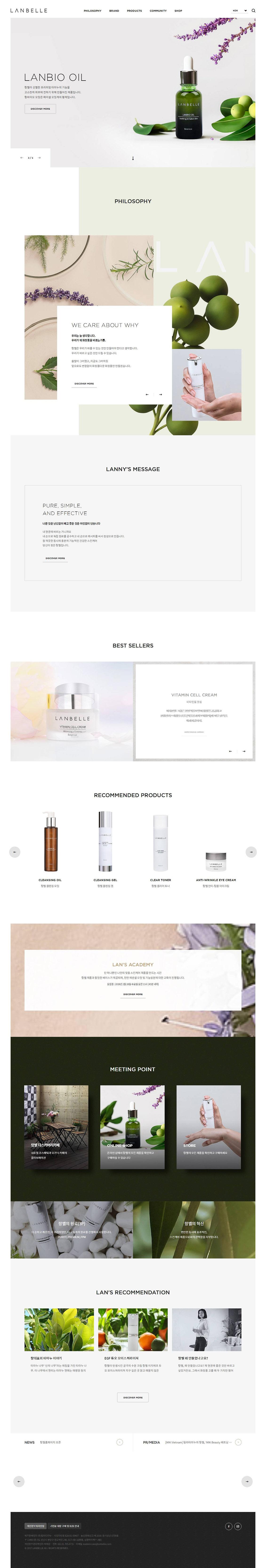 韩国Lanbelle化妆品网站设计