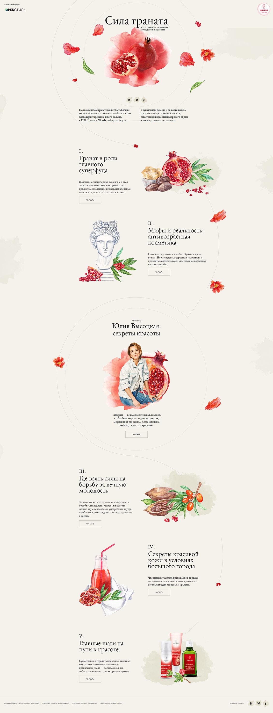 石榴化妆品美妆手绘网站设计