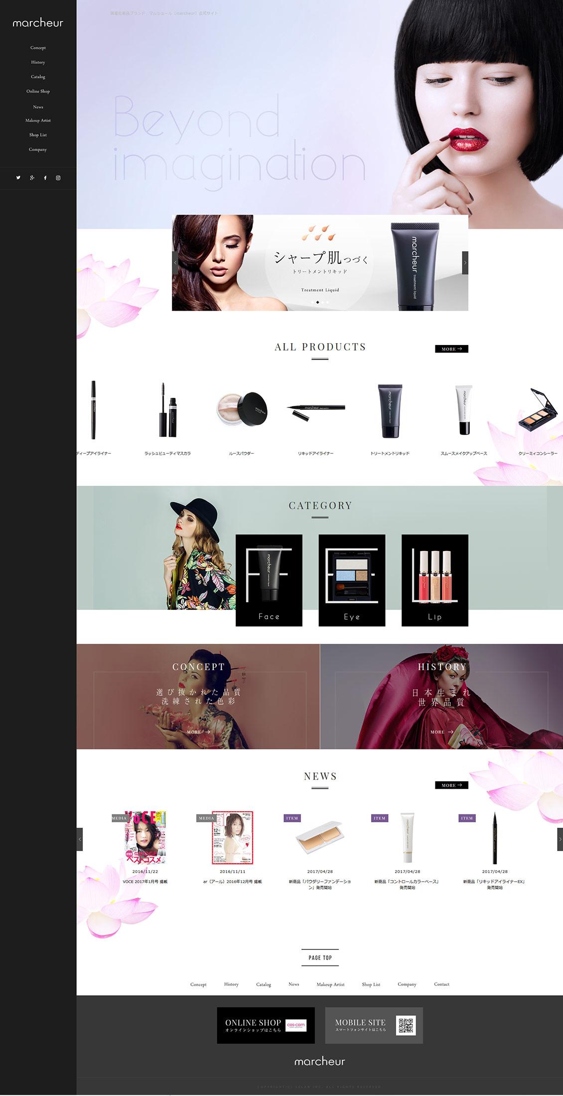 日本化妆品品牌网站设计案例欣赏