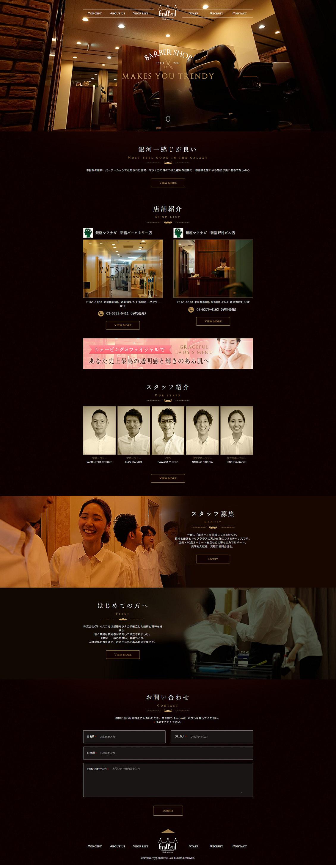 日本床屋理发美容机构网站设计