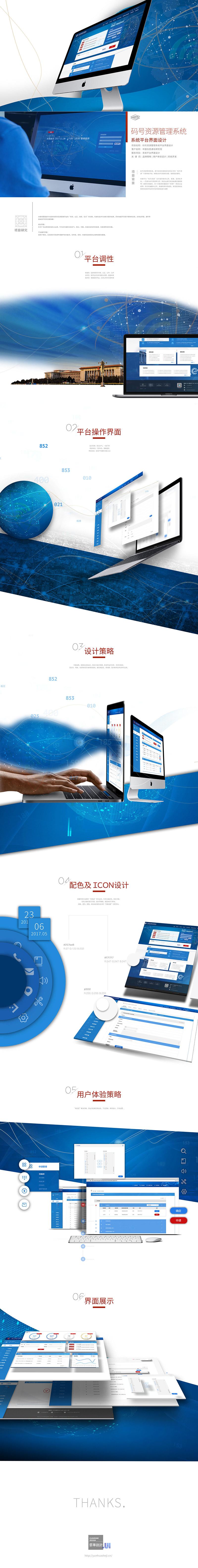 码号资源管理系统 平台UI界面设计