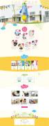 inasuku日本幼儿园企业网站设计欣赏