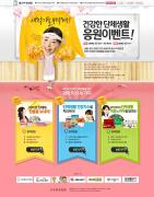 韩国生活网页配色设计
