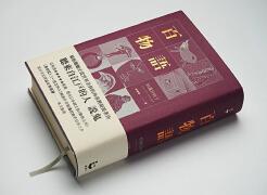 《百物语》书籍封面设计作品欣赏