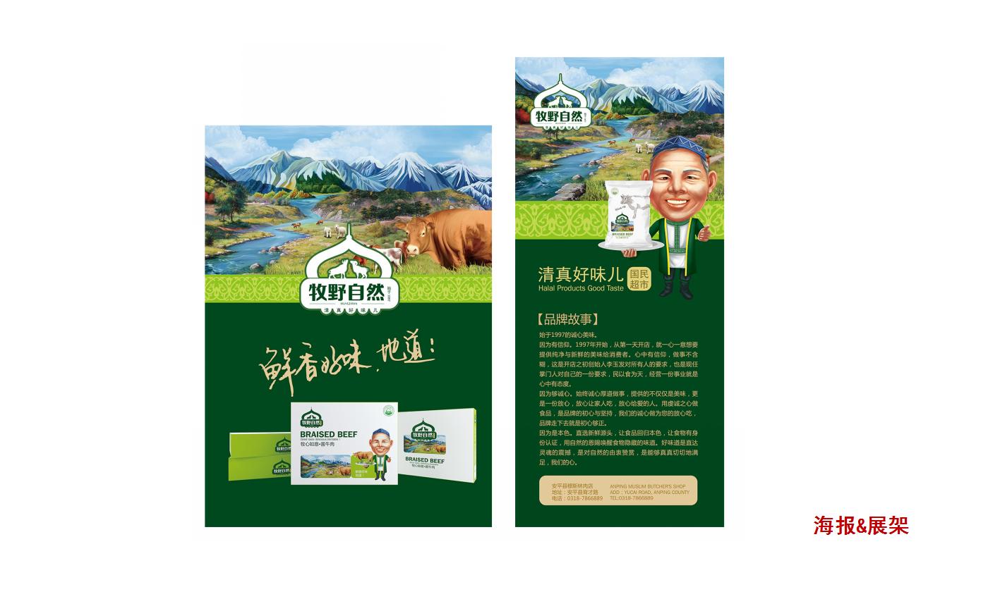 牧野自然清真牛羊肉—徐桂亮品牌设计