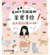画出萌到爆的喵星人,《caca与猫猫的亲密手绘》