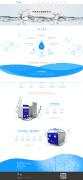 网站首页设计之蓝色风格原水