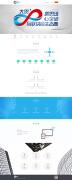 清新简洁的大贺网站首页设计欣赏