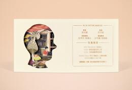 台湾设计师Li Dyin创意婚礼请柬设计作品欣赏