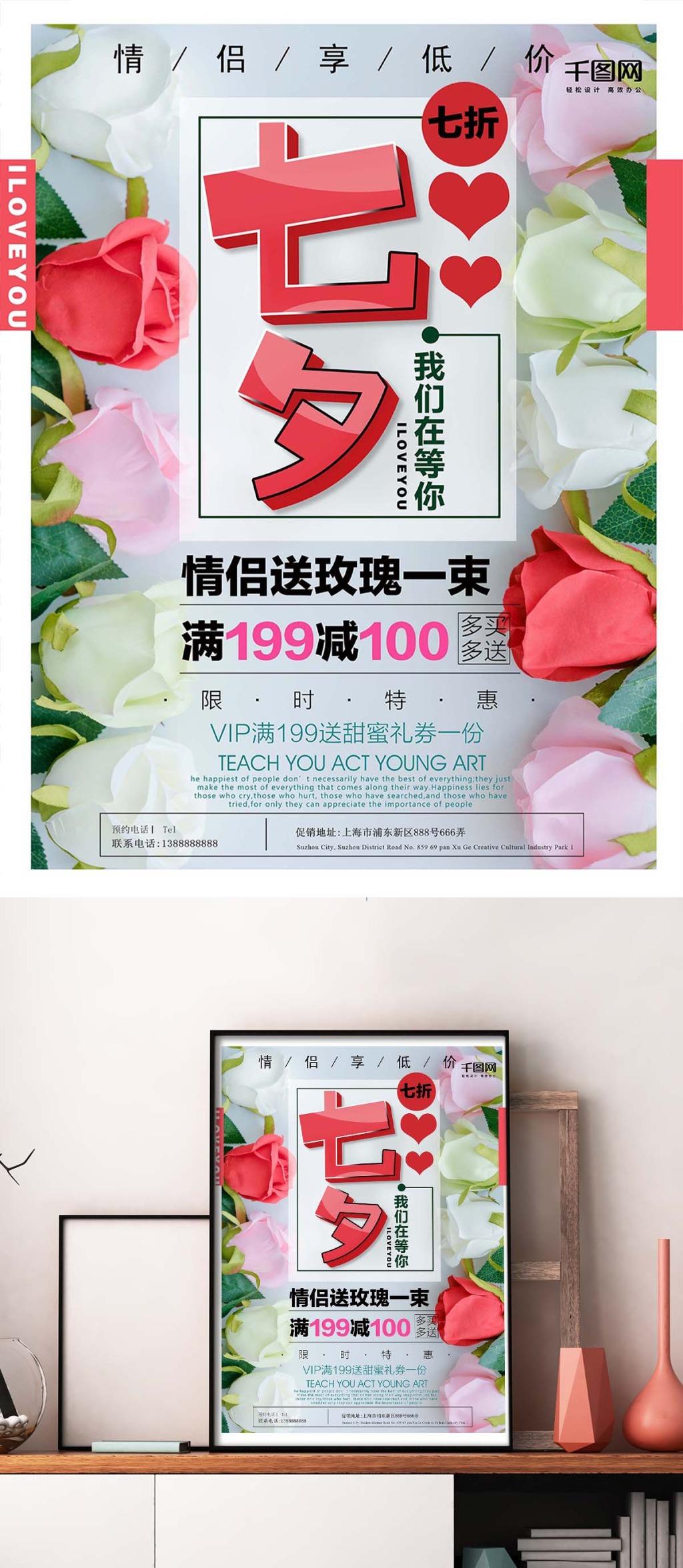 可爱玫瑰花朵七夕促销海报设计欣赏