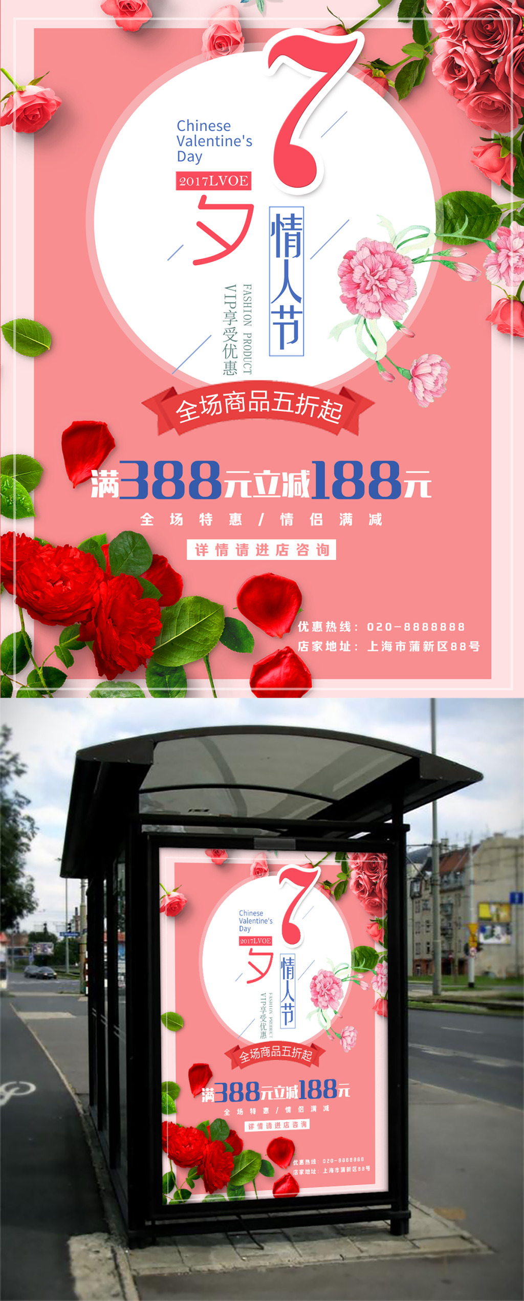玫瑰花情人节七夕促销海报设计欣赏