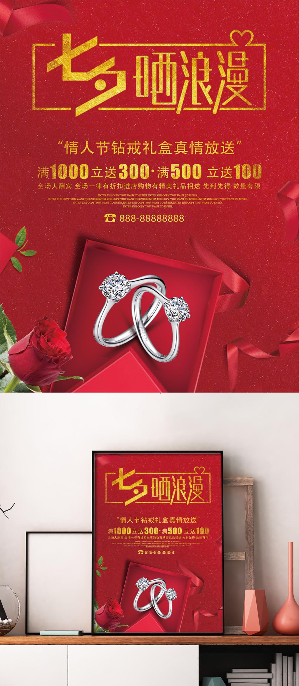 七夕晒浪漫情人节约惠商场促销海报设计欣赏