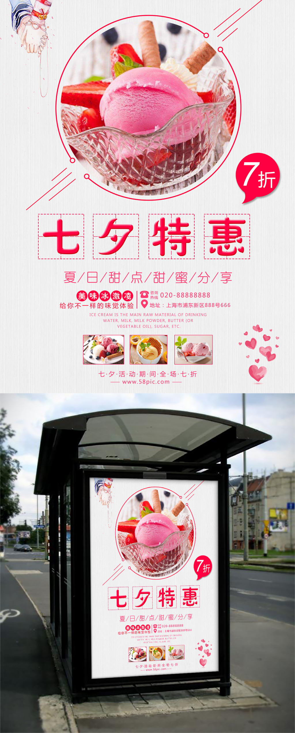 2017年七夕特惠美味冰激凌海报设计