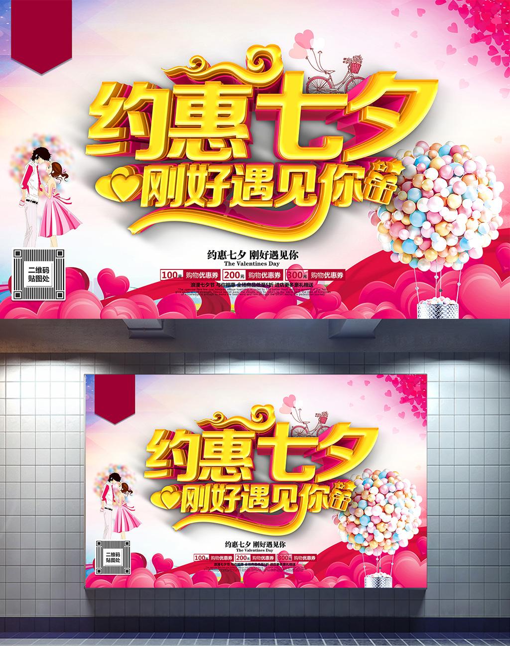 约惠2017七夕海报C4D精品渲染促销模板设计