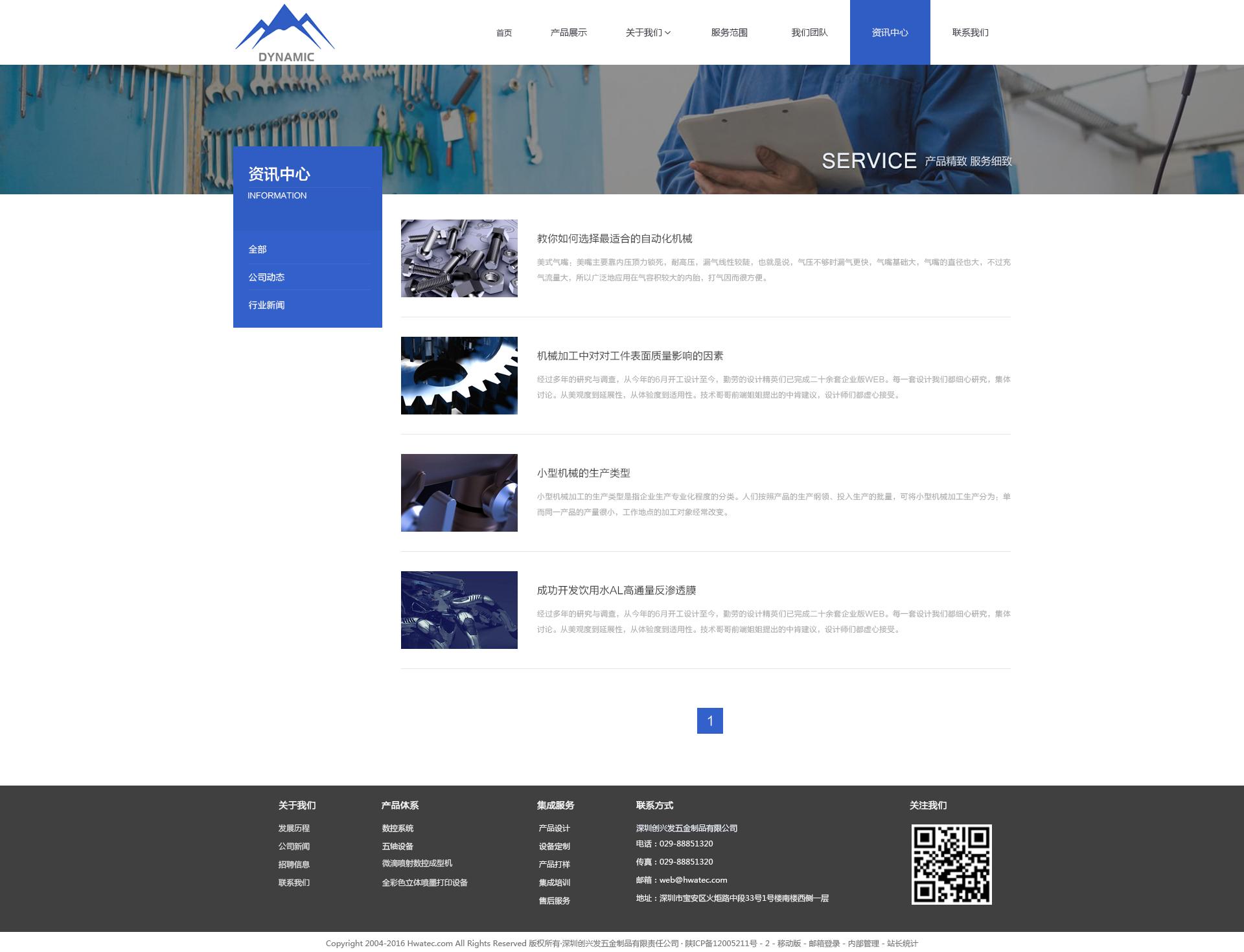 蓝色五金行业官网设计