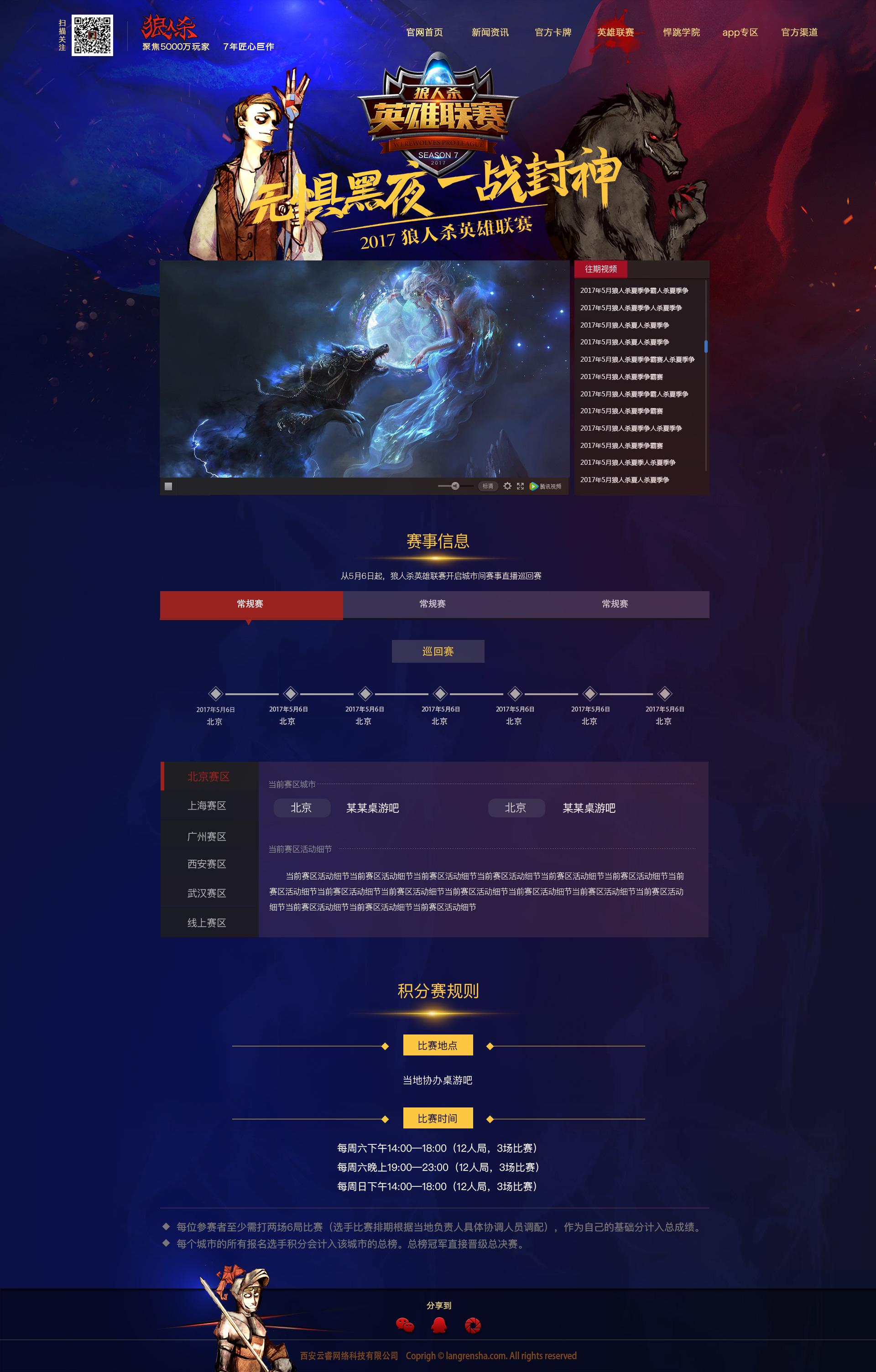 创意十足的狼人杀游戏网站首页设计欣赏