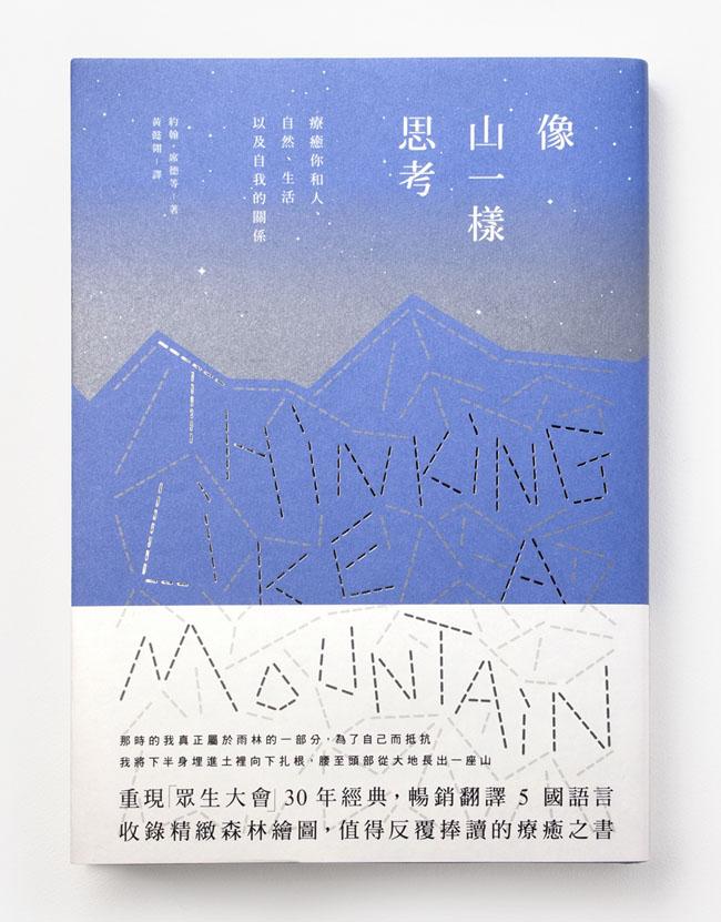 国外《像山一样思考》书籍紫色版封面设计作品欣赏