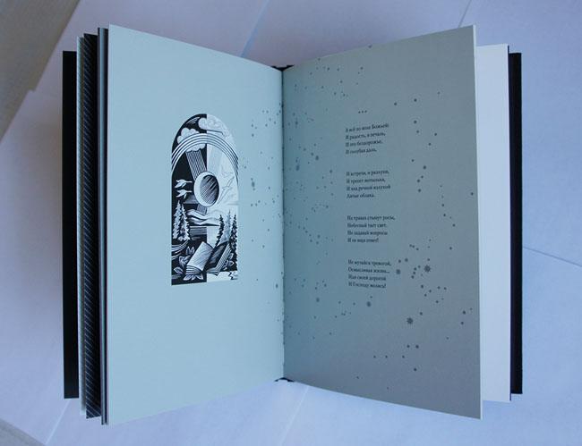 国外一本精美的俄语诗集设计作品欣赏