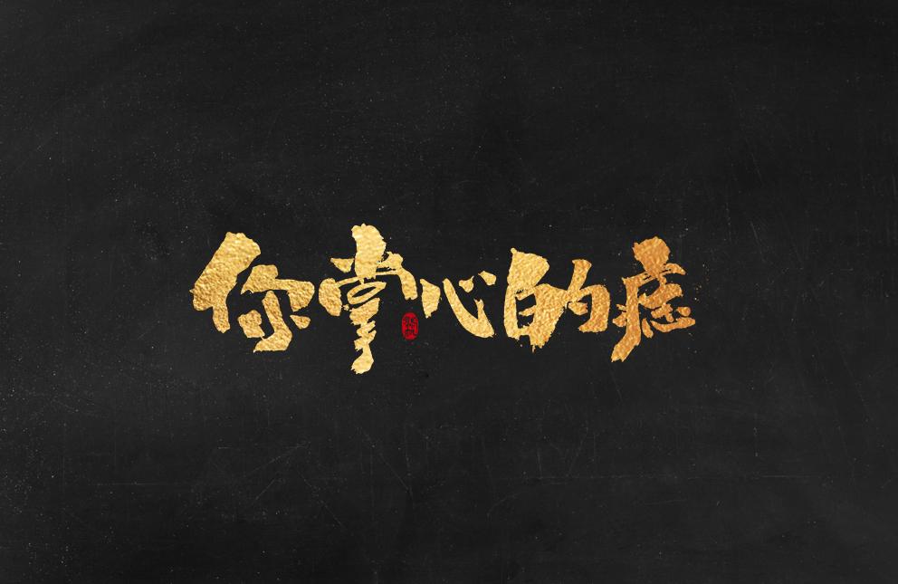 斗字 · 毛笔字 · 手写字体设计