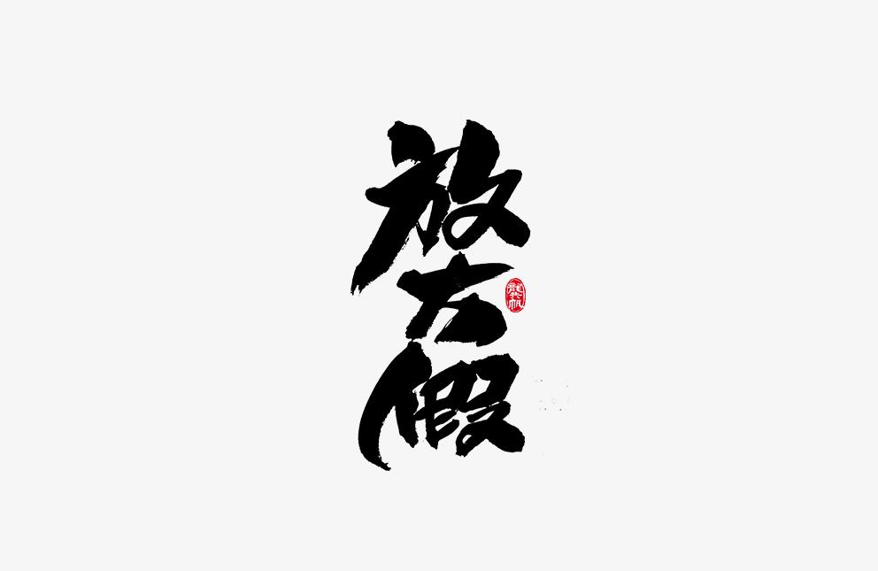龚帆书事   毛笔字   手写字体设计