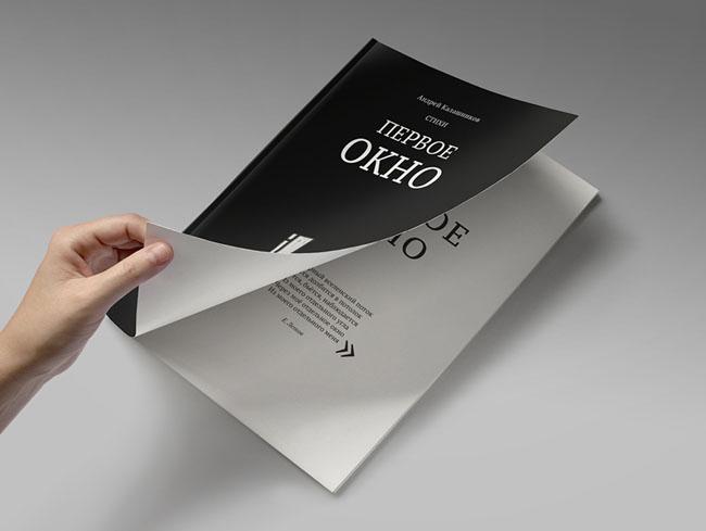 俄罗斯设计师Lesy Zavyalova诗歌书籍设计作品欣赏