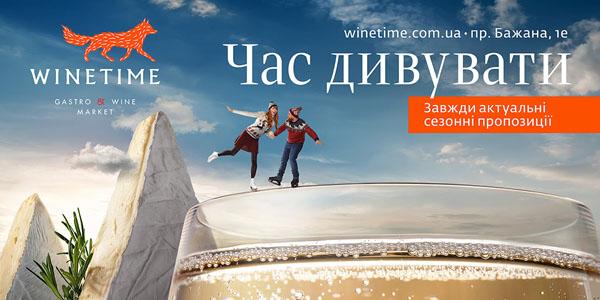 乌克兰WineTime葡萄酒系列平面广告设计欣赏