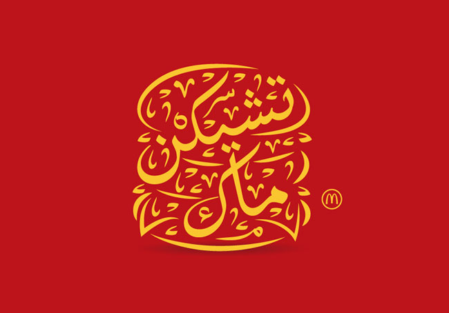 设计师Rami Hoballah麦当劳创意设计作品