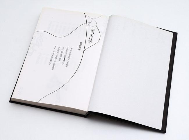 《汉字百话》书籍封面设计作品欣赏