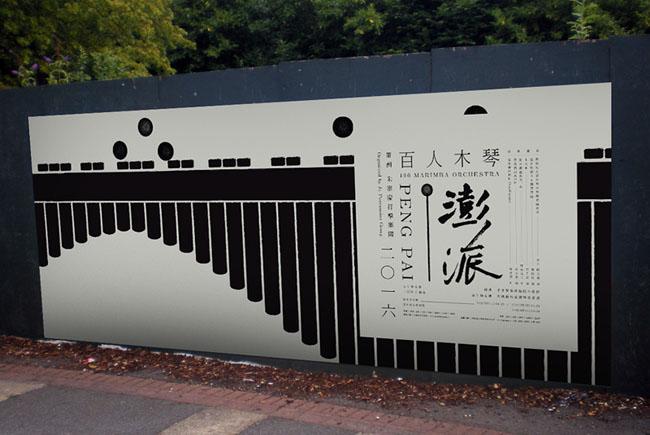 澎派百人木琴演奏会主视觉设计作品欣赏