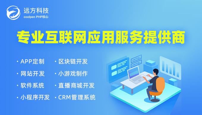 辽宁沈阳志在远方网络科技有限公司