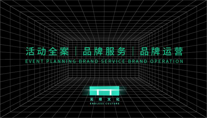 杭州无垠文化策划有限公司