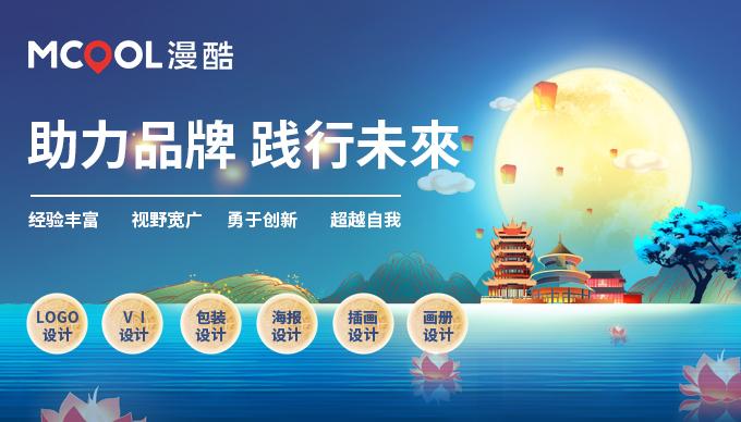 郑州漫酷品牌设计