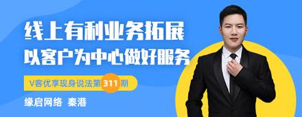 服务商311期:缘启网络